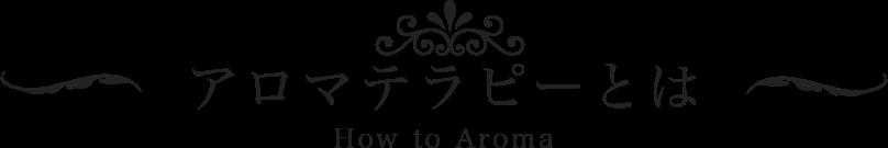 アロマテラピーとは何なのでしょうか。