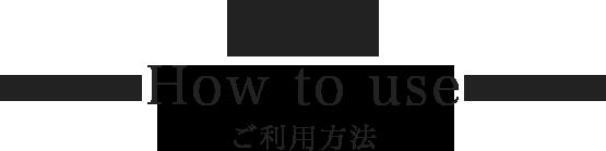 How to use ご利用方法
