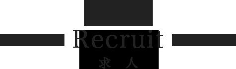 Recruit 求人