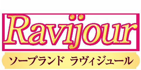 川崎ソープ【Ravijour-ラヴィジュール-】