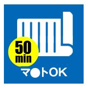 50分マットOK