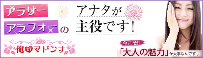 埼玉デリヘ人妻求人【俺のマドンナ】