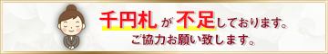 千円札が不足しております