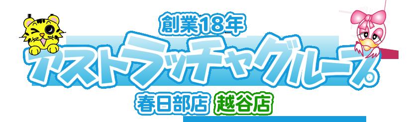 春日部デリヘル風俗【アストラッチャ春日部店】へようこそ!!
