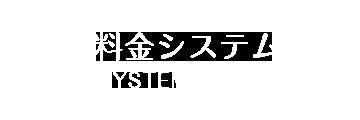 システム料金