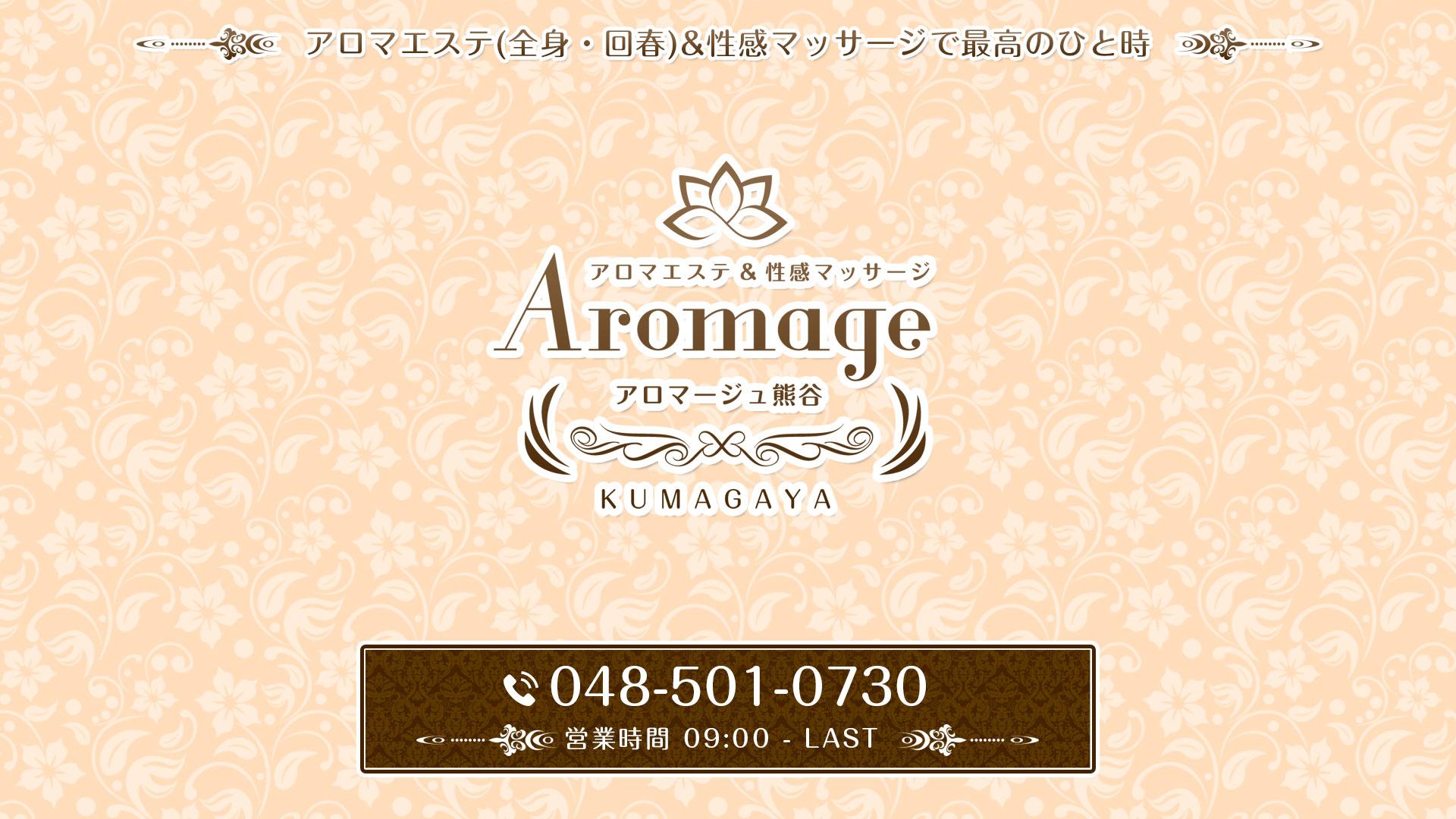 アロマージュ熊谷店