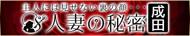 人妻の秘密成田店