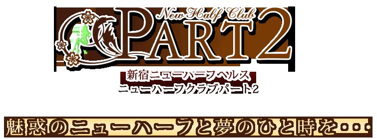 新宿ニューハーフヘルス ニューハーフクラブパート2