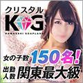 川崎 南町 クリスタルKG ロゴ