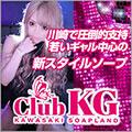 川崎 南町 クラブKG ロゴ