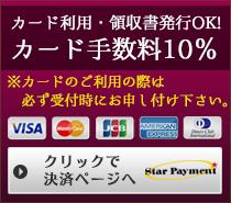 カード利用・領収書発行OK!
