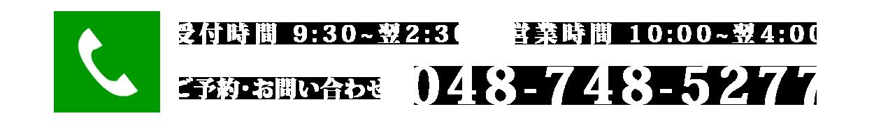 電話番号0487485277