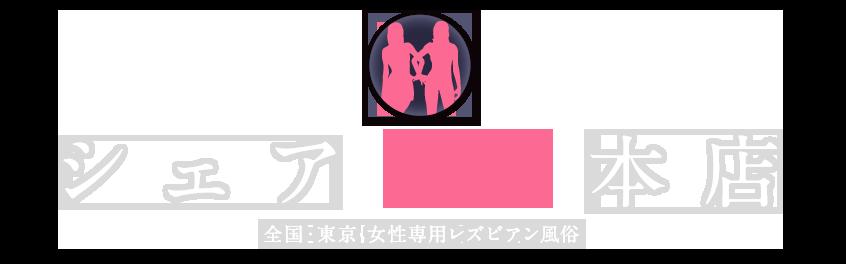 全国・東京 女性専用レズビアン風俗【シェアカノ】