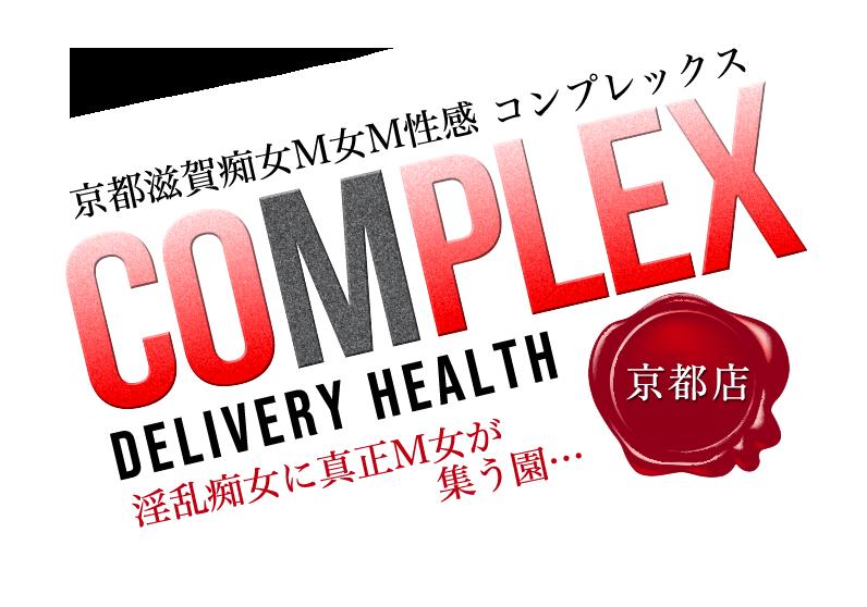 京都・滋賀 SM性感・デリヘル コンプレックス京都