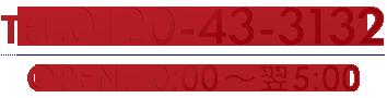 TEL.0120-43-3132 OPEN.10:00-翌5:00