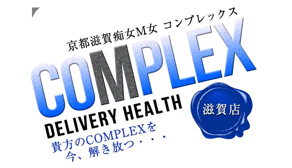 コンプレックス滋賀