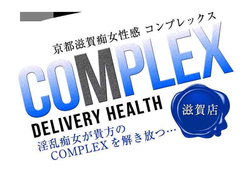 京都・滋賀 痴女M性感・デリヘル コンプレックス京都