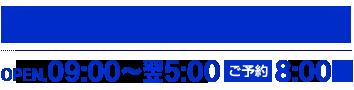 TEL.0120-92-8785 OPEN.10:00-翌5:00