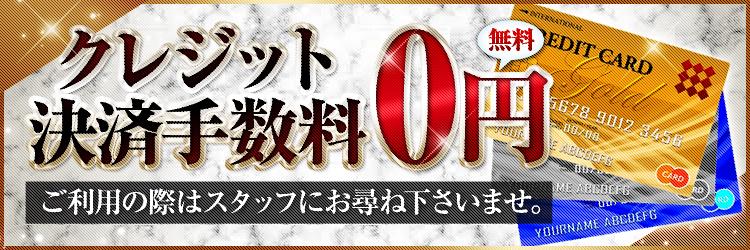 クレジットカード手数料0円