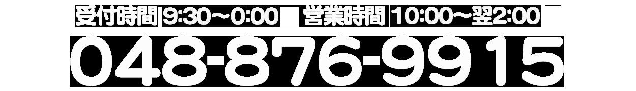 電話番号048