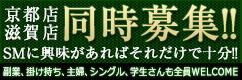 京都店 滋賀店 同時募集! SMに興味があればそれだけで十分!
