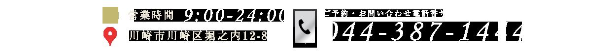 電話番号044-387-1444