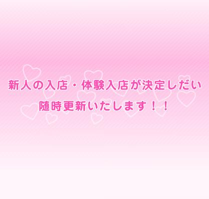 渋谷 母乳・妊婦専門 乳パラダイスDX母乳編