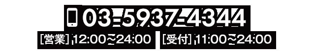 03-5937-4344