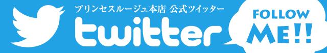女性向け出張ホスト プリンセスルージュ東京本店オフィシャル