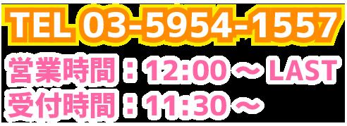 電話番号03-5954-1557