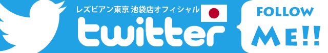 池袋発高級会員制レズビアン風俗「レズビアン東京池袋店」オフィシャル