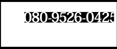 電話番号080-9526-0425