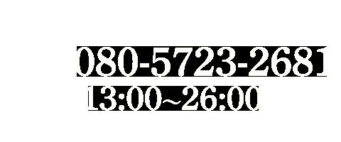 電話番号080-5723-2681