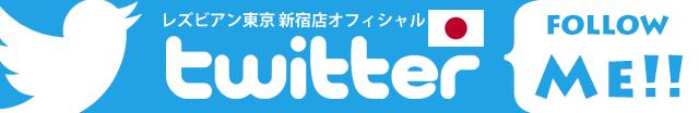 新宿発高級会員制レズビアン風俗「レズビアン東京新宿店」オフィシャル
