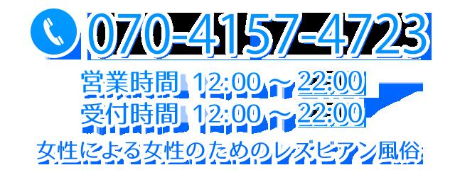 お問い合わせ070-4121-6470