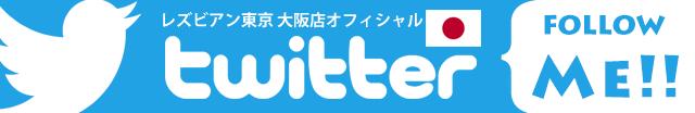 大阪発高級会員制レズビアン風俗「レズビアン東京大阪店」オフィシャル