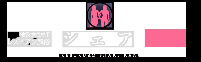 池袋 女性専用レズビアン風俗【シェアカノ池袋店】
