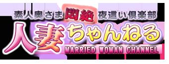 人妻 風俗 チャンネル