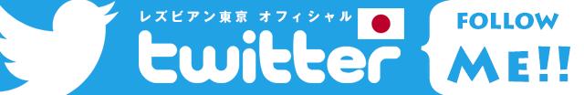 東京高級会員制レズビアン風俗「レズビアン東京本店」オフィシャル
