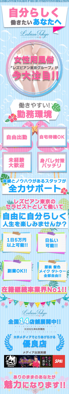 レズビアン東京求人情報