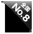 全国No8