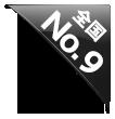 全国No9