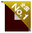 全国No1