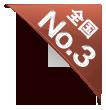 全国No3