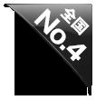 全国No4