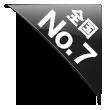 全国No7
