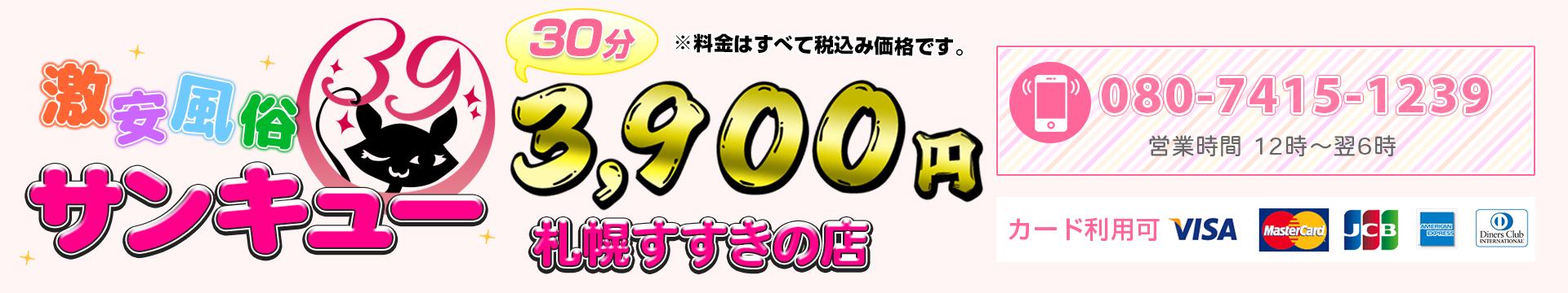 39グループ札幌すすきの店