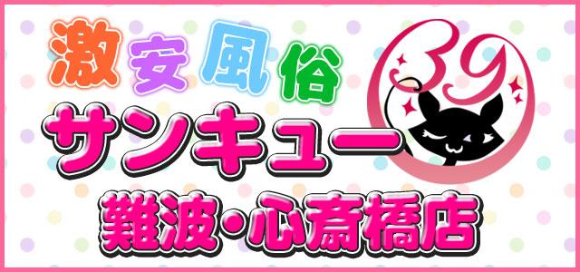 難波・心斎橋デリヘル サンキュー難波・心斎橋店