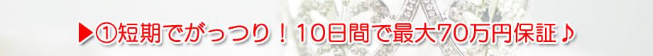 ▶①短期でがっつり!10日間で最大70万円保証♪