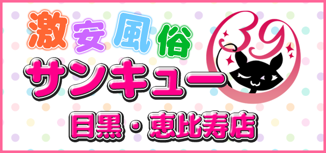 目黒・恵比寿デリヘル サンキュー目黒・恵比寿店